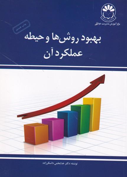 بهبود روش ها و حيطه عملكرد آن (داشگر زاده) مركز آموزش مديريت دولتي