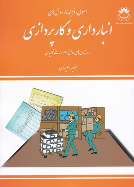 اصول،فرایندها و روش های انبارداری و کارپردازی (امیرشاهی) مدیریت دولتی