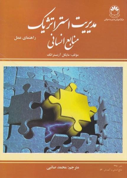مدیریت استراتژیک منابع انسانی راهنمای عمل آرمسترانگ (صائبی) آموزش مدیریت دولتی