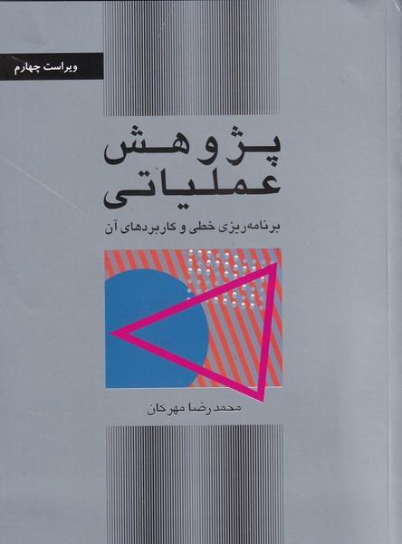 پژوهش عملیاتی (مهرگان) کتاب دانشگاهی