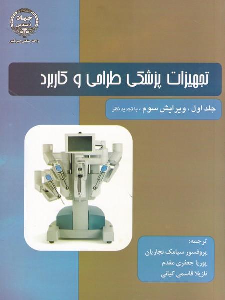 تجهیزات پزشکی طراحی و کاربرد وبستر جلد 1 (نجاریان) امیرکبیر
