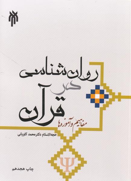 روان شناسی در قرآن (کاویانی) پژوهشگاه حوزه و دانشگاه
