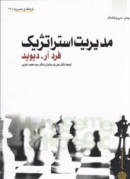 مدیریت استراتژیک دیوید (پارسائیان) دفتر پژوهشهای فرهنگی