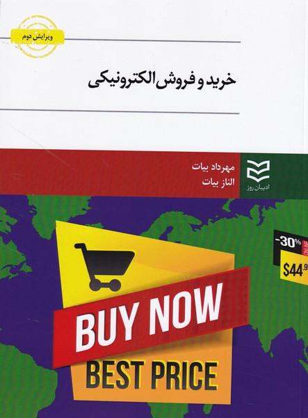 خرید و فروش الکترونیکی (بیات) ادیبان روز