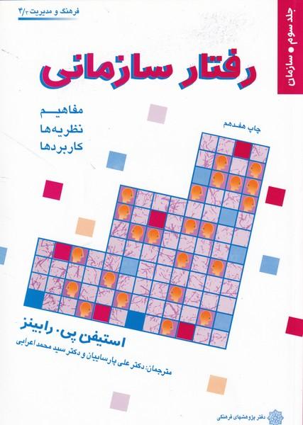 رفتار سازمانی رابینز جلد 3 (پارساییان) دفتر پژوهشهای فرهنگی