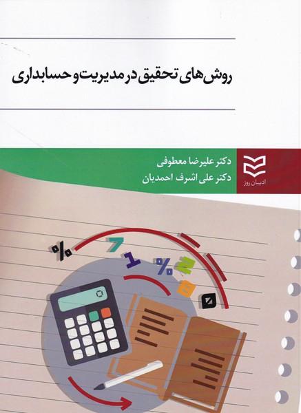 روش های تحقیق در مدیریت و حسابداری (معطوفی) ادیبان روز
