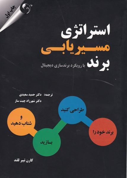 استراتژی مسیریابی برند با رویکرد برندسازی دییتال تیبر للند (سعیدی) مهربان نشر
