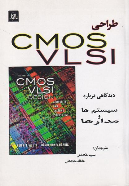 طراحی cmos vlsi دیدگاهی درباره سیستم ها و مدارها وست (ملکشاهی) ناقوس
