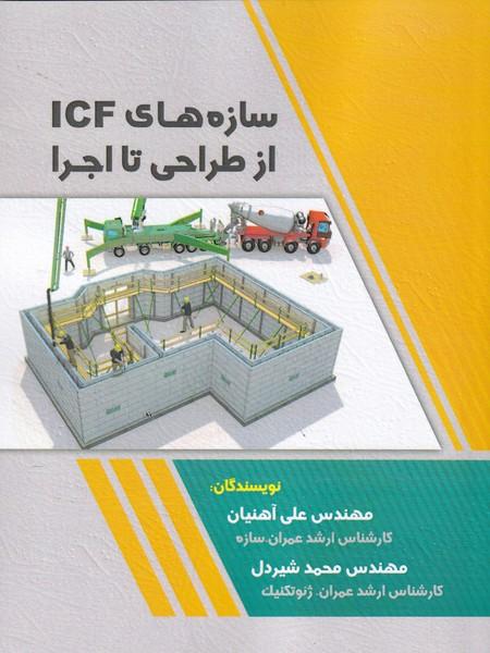 سازه های icf از طراحی تا اجرا (آهنیان) سیمای دانش