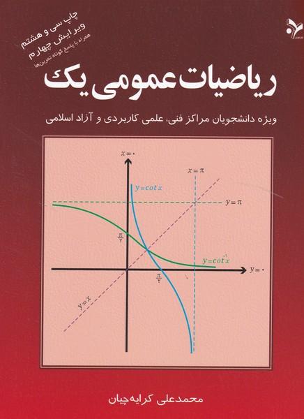 رياضيات عمومي 1 (كرايه چيان) تمرين