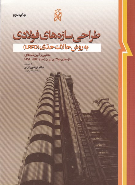 طراحي سازه هاي فولادي به روش حالات حدي lrfd (ايراني) نما