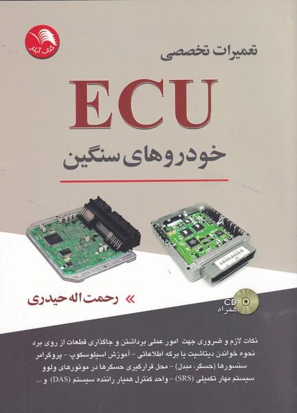 تعميرات تخصصي ECU خودروهاي سنگين (حيدري) ادبستان