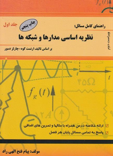 راهنما کامل مسائل نظریه اساسی مدارها و شبکه ها (الهی راد) آراد