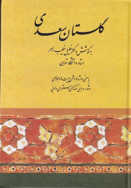 گلستان سعدی (خطیب رهبر) صفی علیشاه