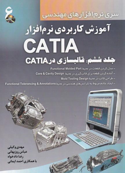 آموزش كاربردي نرم افزار CATIA جلد 6 (وكيلي) دانش نگار