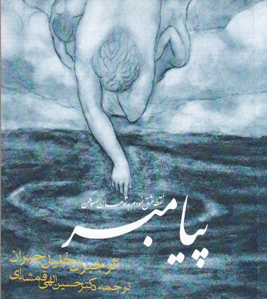 پیامبر خلیل جبران (الهی قمشه ای) روزنه