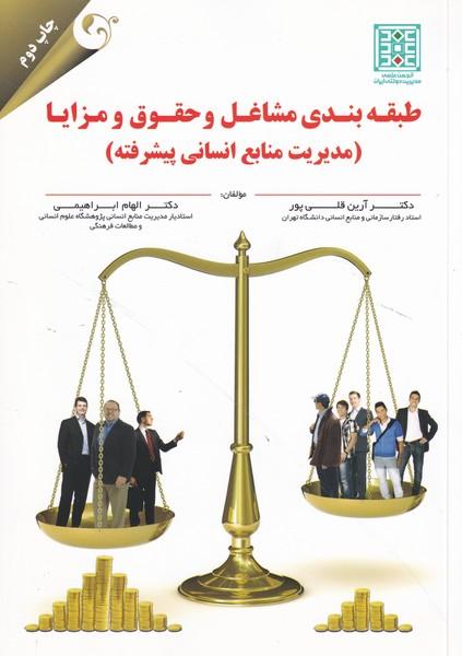 طبقه بندي مشاغل و حقوق و مزايا (قلي پور) مهربان نشر
