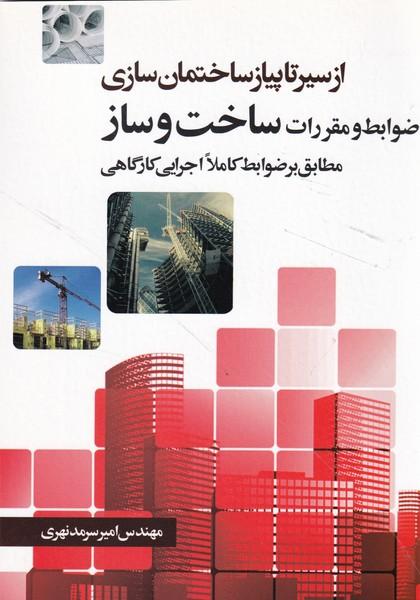 از سير تا پياز ساختمان سازي ضوابط و مقررات ساخت و ساز (سرمدنهري) سيماي دانش