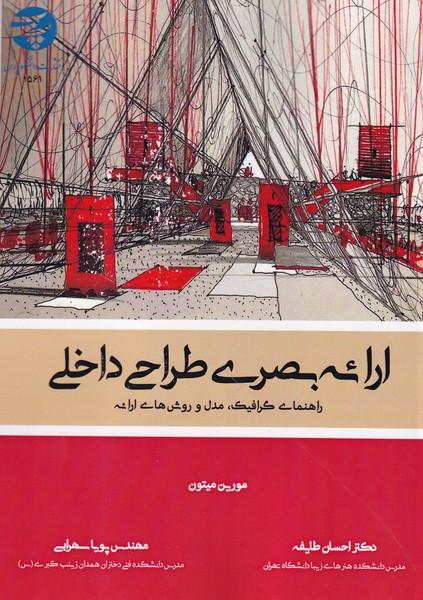 ارائه بصري طراحي داخلي ميتون (طايفه) دانشگاه پارس