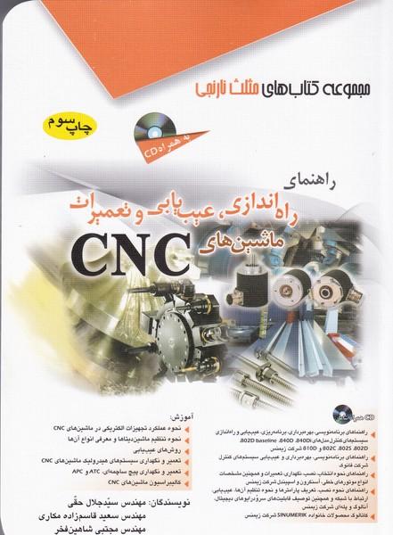 راهنماي راه اندازي،عيب يابي و تعميرات ماشين هاي CNC (حقي) آفرنگ