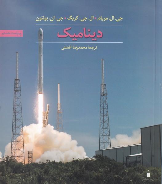 ديناميك مريام (افضلي) كتاب دانشگاهي