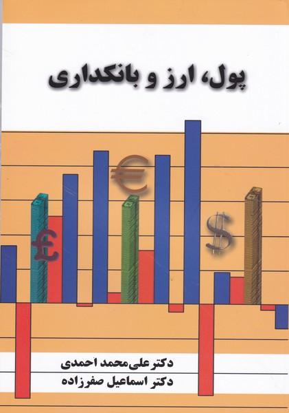 پول،ارز و بانکداری (احمدی) نور علم