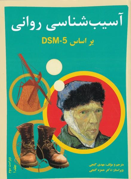 آسيب شناسي رواني DSM-5 جلد 1 (گنجي) ساوالان