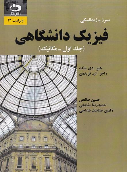فيزيك دانشگاهي جلد 1 مكانيك زيمانسكي (صالحي) دانش نگار
