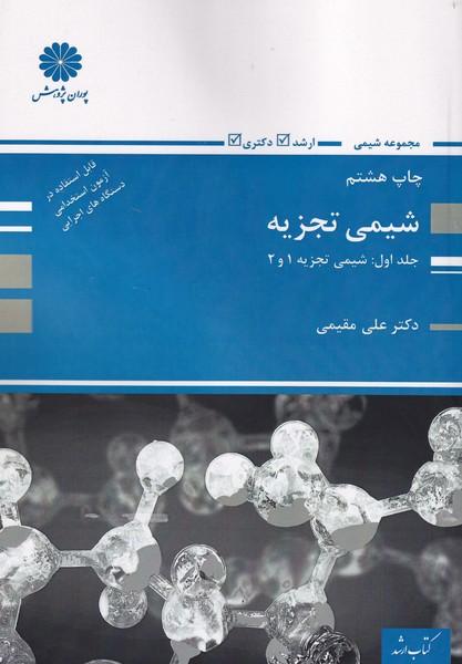 شيمي تجزيه جلد 1 شيمي تجزيه 1و2 (مقيمي) پوران پژوهش