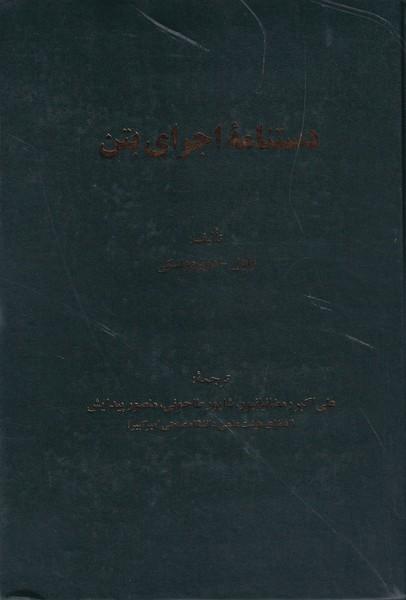 دستنامه اجراي بتن وادل (رمضانيانپور) علم و ادب