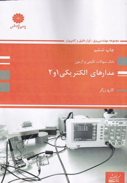 بانک سوالات تالیفی و آزمون مدارهای الکتریکی 1و2 (زرگر) پوران پژوهش