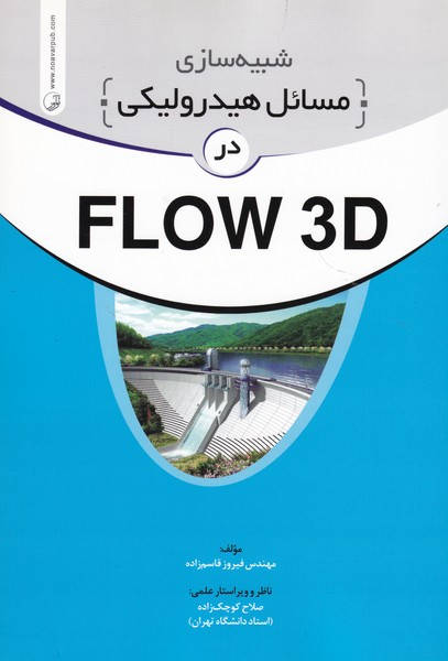 شبيه سازي مسائل هيدروليكي در FLOW 3D (قاسم زاده) نوآور