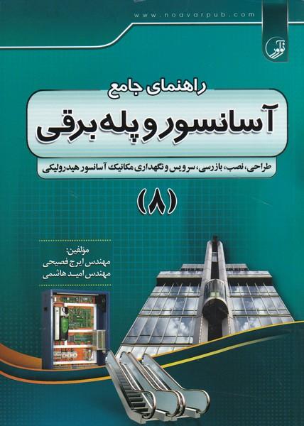 راهنمای جامع آسانسور و پله برقی جلد 8 (فصیحی) نوآور