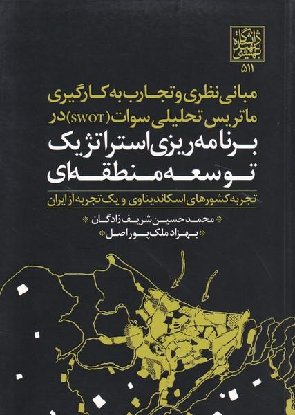 برنامه ریزی استراتژیک توسعه منطقه ای (شریف زادگان) شهید بهشتی
