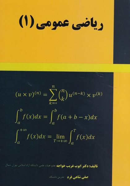 رياضي عمومي (1) (غريب خواجه) لبخند دانش
