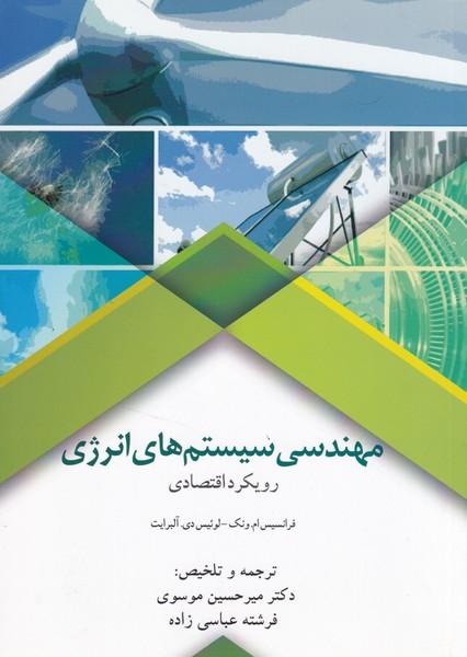 مهندسی سیستم های انرژی ونک (موسوی) نور علم