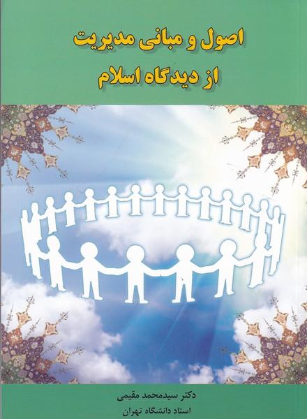 اصول و مباني مديريت از ديدگاه اسلام (مقيمي) راه دان