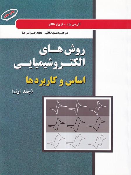 روش هاي الكتروشيميايي اساس و كاربردها بارد جلد 1 (صفائي) مرنديز