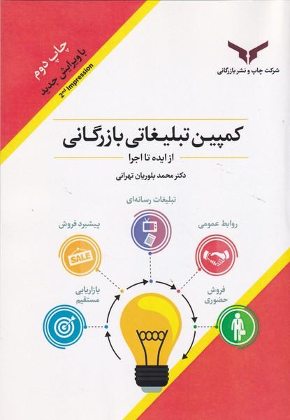کمپین تبلیغاتی بازرگانی از ایده تا اجرا (بلوریان تهرانی) چاپ و نشر بازرگانی