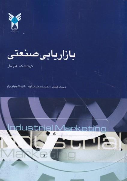 بازاريابي صنعتي هاوالدار (عبدالوند) دانشگاه آزاد علوم و تحقيقات