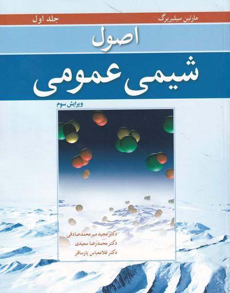 اصول شيمي عمومي سيلبربرگ جلد 1 (ميرمحمد صادقي) نوپردازان