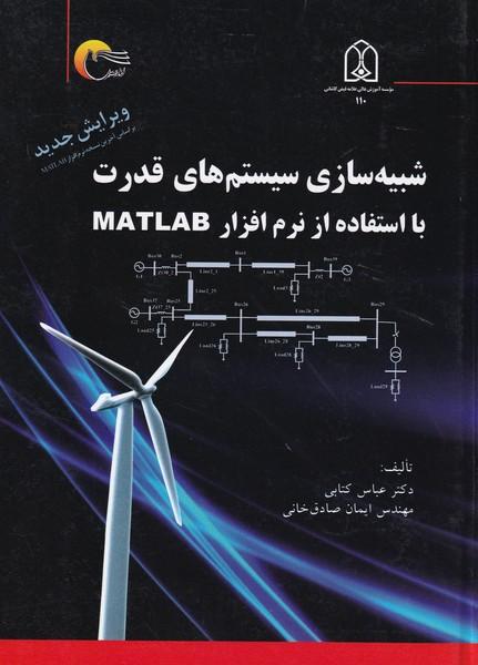 شبيه سازي سيستم هاي قدرت با استفاده از نرم افزار matlab (كتابي) مرسل