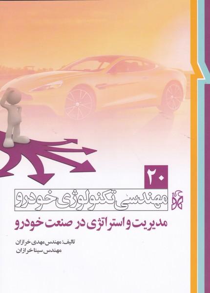 مهندسی تکنولوژی خودرو 20 مدیریت و استراتژی در صنعت خودرو (خرازان) نما
