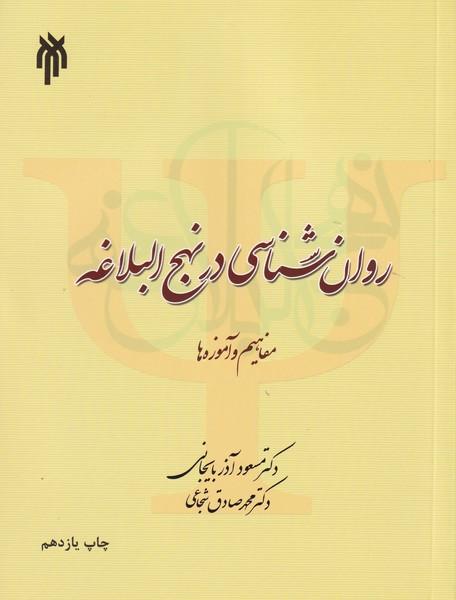 روان شناسی در نهج البلاغه (آذربایجانی) پژوهشگاه حوزه و دانشگاه