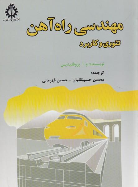 مهندسي راه آهن پروفليديس (حسينقليان) علم و صنعت