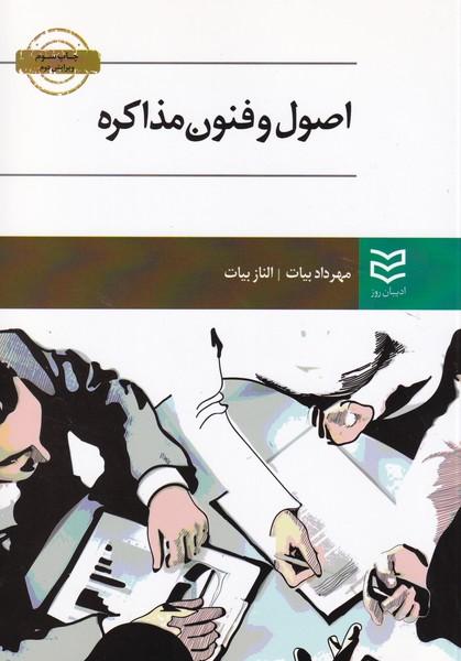اصول و فنون مذاكره (بيات) اديبان روز