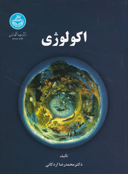 اكولوژي (اردكاني) دانشگاه تهران