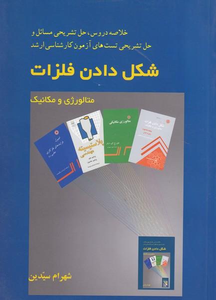 خلاصه دروس،حل تشريحي مسائل شكل دادن فلزات (سيدين) كتاب دانشگاهي
