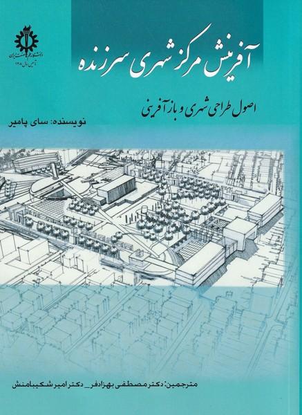 آفرينش مركز شهري سرزنده پامير (بهزادفر) علم و صنعت