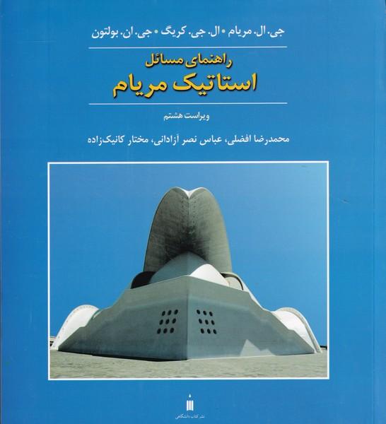 راهنماي مسائل استاتيك مريام (افضلي) كتاب دانشگاهي